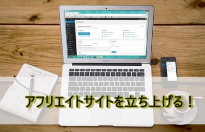 アフィリエイト初心者がサイトを立ち上げるまでの流れ【無料or有料】