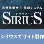 サイト製作ソフト【SIRIUS】シリウスでサイトを立ち上げる