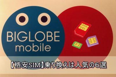 格安SIM6選